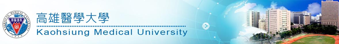 高雄醫學大學,簡稱高醫、高雄醫大,創建於1954年,為促進人類健康福祉之國際一流醫學大學。