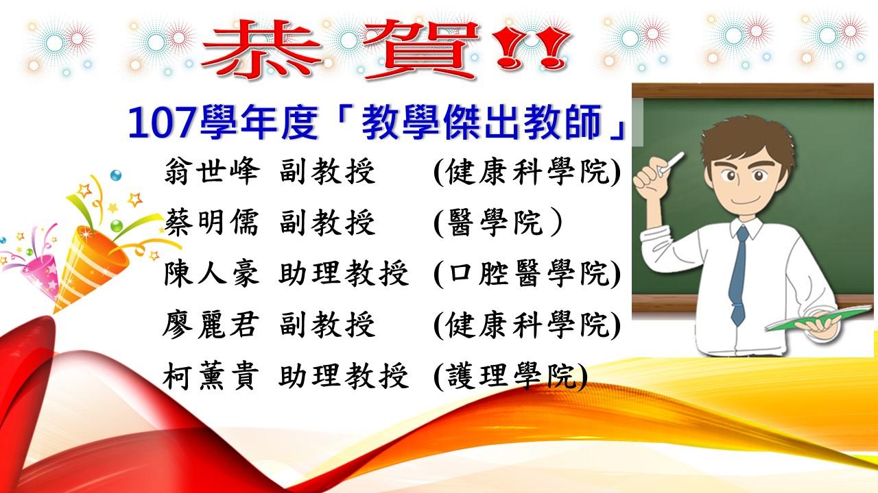 本校107學年度教學傑出教師名單:翁世峰、蔡明儒、陳人豪、廖麗君、柯薰貴。